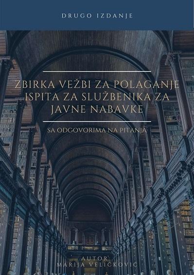 Zbirka vežbi za polaganje ispita za službenika za javne nabavke, I izdanje